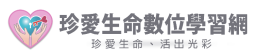 社團法人台灣自殺防治學會-珍愛生命數位學習網